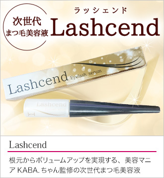 Lashcend(ラッシェンド)KABA.ちゃん監修の次世代まつ毛美容液