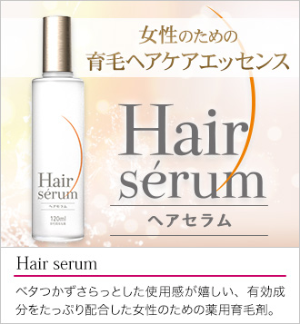 hairserum(ヘアセラム)女性のためのヘアケアエッセンス。ベタつかずさらっとした使用感が嬉しい、女性のための薬用育毛剤