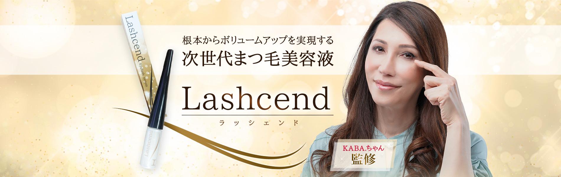 Lashcend(ラッシェンド)根元からボリュームアップを実現する、KABA.ちゃん監修の次世代まつ毛美容液